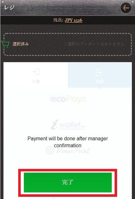 JOY CASINO(ジョイカジノ)からecoPayz(エコペイズ)への出金申請完了
