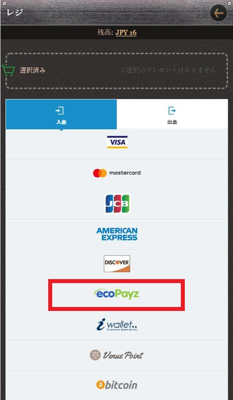 JOY CASINO(ジョイカジノ)の入金方法からecoPayz(エコペイズ)を選択