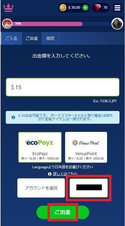 ecoPayz(エコペイズ)の出金先アカウントを選択