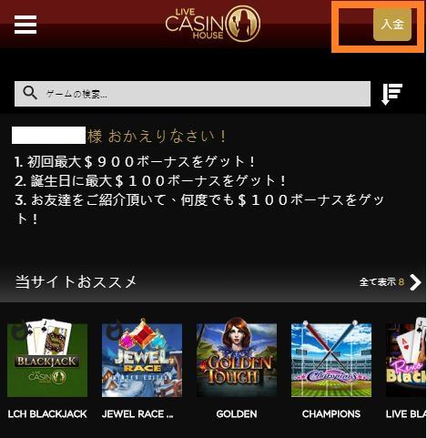 ライブカジノハウスへecoPayz(エコペイズ)入金スタート