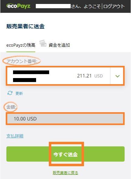 ecoPayz(エコペイズ)からライブカジノハウスへの入金内容を確認