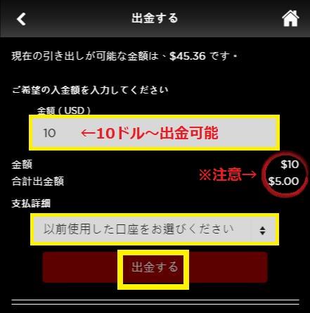 ライブカジノハウスからecoPayz(エコペイズ)へ出金する金額を入力