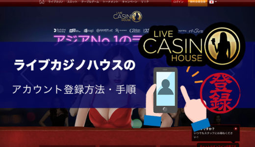 ライブカジノハウスの登録方法・手順