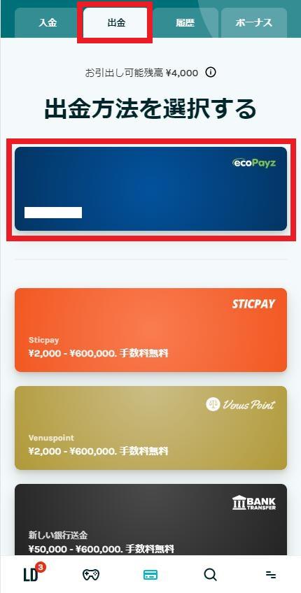 出金方法からecoPayz(エコペイズ)を選択