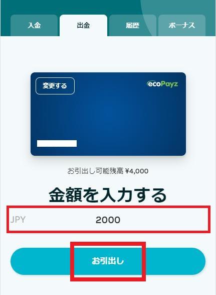 Lucky Days(ラッキーデイズ)からecoPayz(エコペイズ)に出金する金額を入力