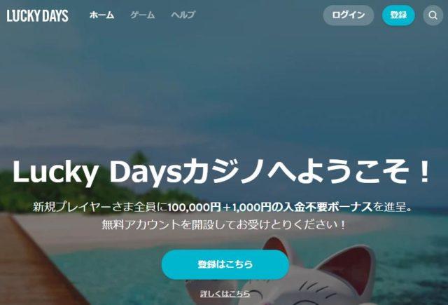 Lucky Days(ラッキーデイズ)のecoPayz(エコペイズ)入金手順