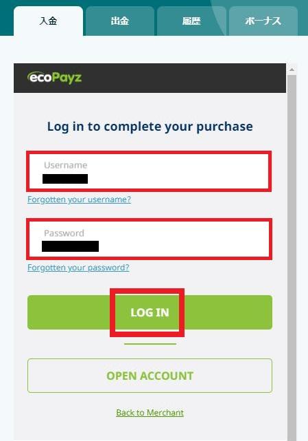 ecoPayz(エコペイズ)にログイン