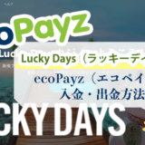 Lucky Days(ラッキーデイズ)のecoPayz(エコペイズ)入金・出金方法