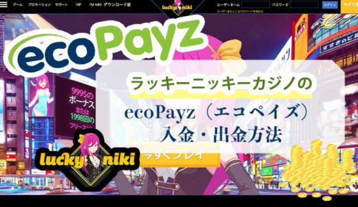 ラッキーニッキーカジノのecoPayz(エコペイズ)入金・出金方法