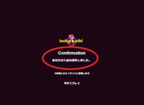 ラッキーニッキーカジノにecoPayz(エコペイズ)入金完了!