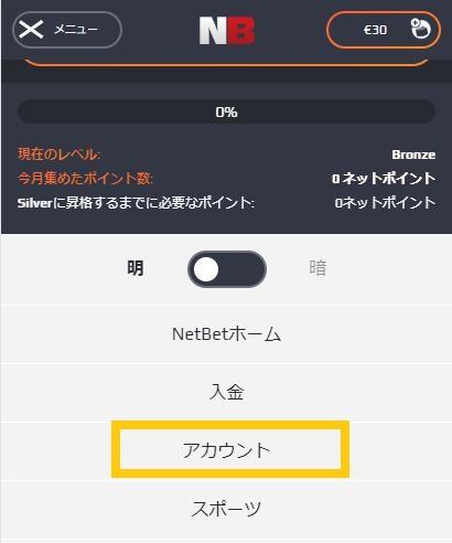 NetBet(ネットベット)のマイアカウントを開く