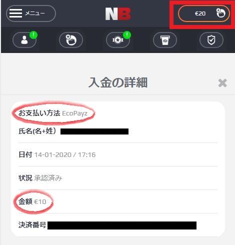 NetBet(ネットベット)へのecoPayz(エコペイズ)入金完了