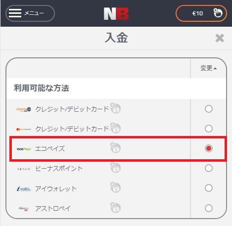 NetBet(ネットベット)の入金方法からecoPayz(エコペイズ)を選択
