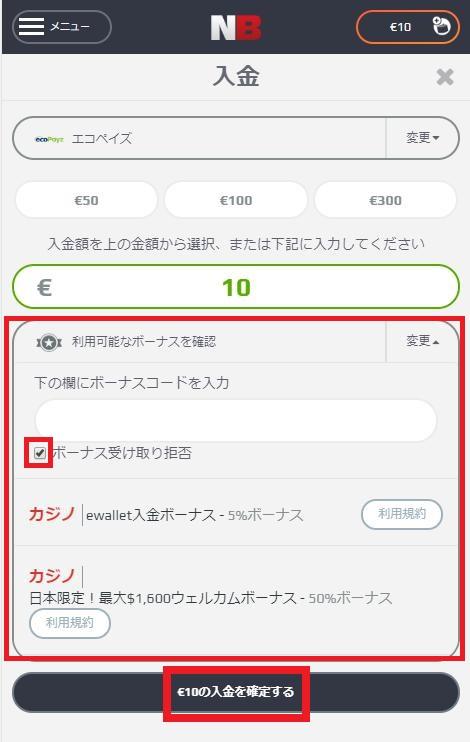 NetBet(ネットベット)のボーナス選択画面