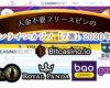入金不要フリースピンのオンラインカジノ【7選】2020年版
