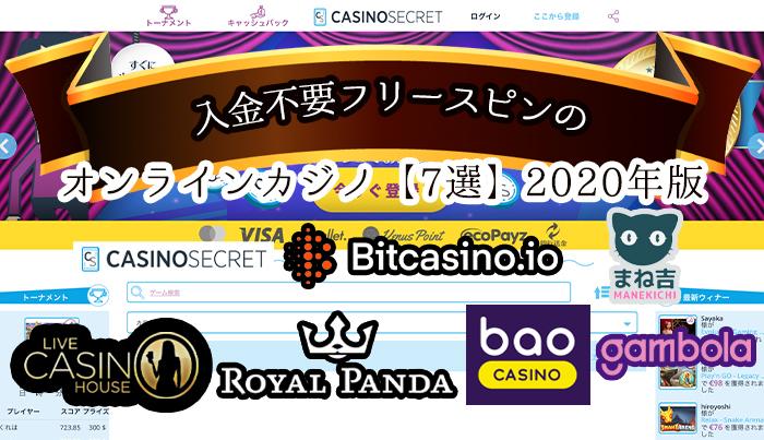 ビデオスロットランキング!入金不要フリースピンのオンラインカジノ【7選】2020年版