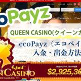 QUEEN CASINO(クイーンカジノ)のecoPayz(エコペイズ)入金・出金方法