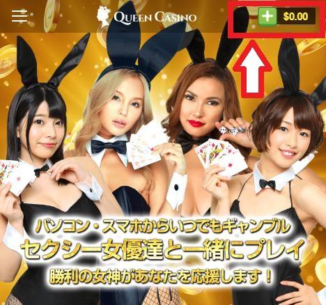 QUEEN CASINO(クイーンカジノ)へのecoPayz(エコペイズ)入金をスタート
