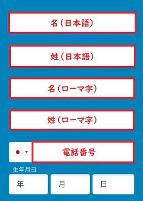ベラジョンカジノの登録(名前・住所・電話番号・生年月日)