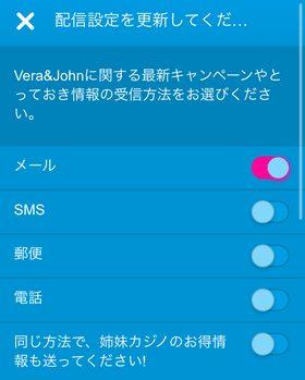 ベラジョンカジノのキャンペーン情報(メール・SMS・郵便・電話)