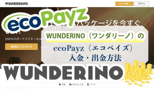 WUNDERINO(ワンダリーノ)のecoPayz(エコペイズ)入金・出金方法