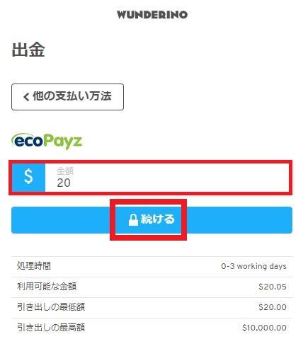 WONDERINO(ワンダリーノ)からecoPayz(エコペイズ)への出金申請完了