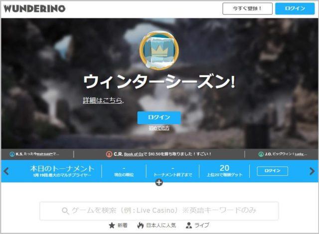 WUNDERINO(ワンダリーノ)のecoPayz(エコペイズ)入金手順