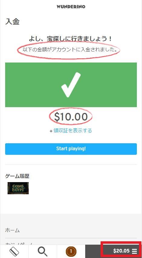 ecoPayz(エコペイズ)でWUNDERINO(ワンダリーノ)への入金完了!