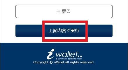 iWallet(アイウォレット)からBettilt(ベットティルト)への入金を確定