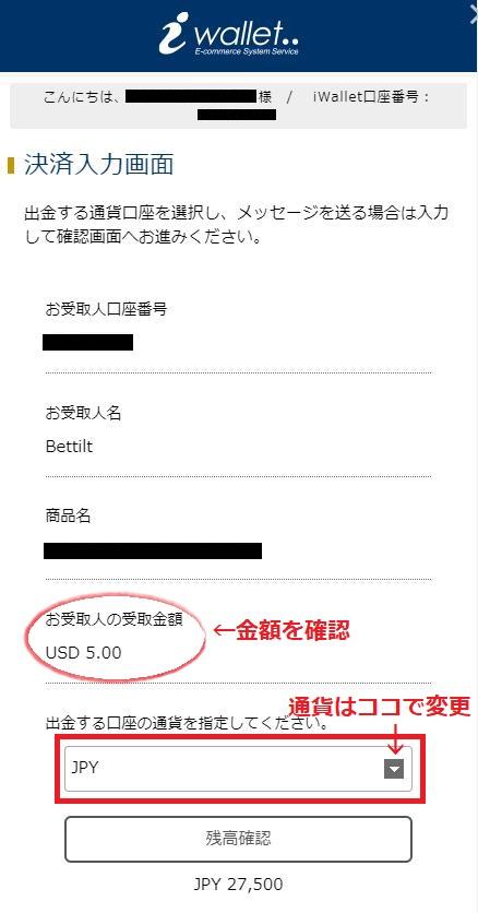 iWallet(アイウォレット)から入金する通貨を選択