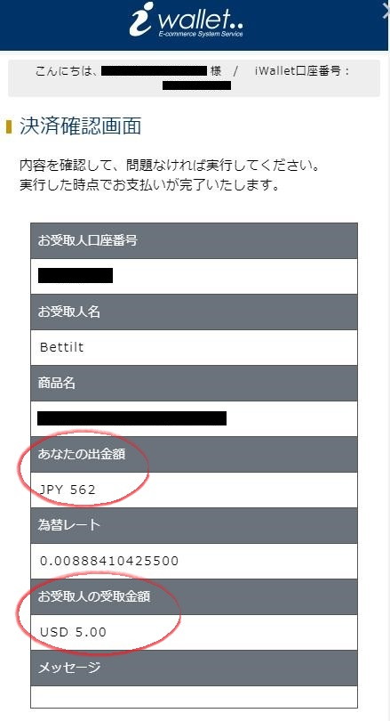 iWallet(アイウォレット)からBettilt(ベットティルト)への入金内容の確認