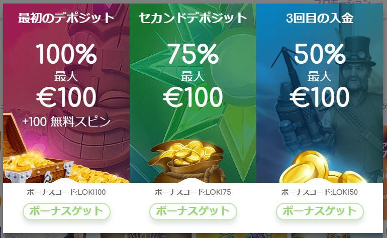 LOKI CASINO(ロキカジノ)の入金ボーナス