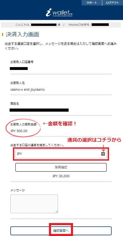 CASINO-X(カジノエックス)への入金内容の確認画面