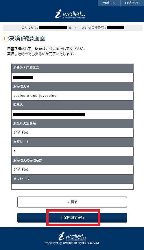 iWallet(アイウォレット)入金内容の最終確認画面