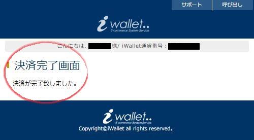 iWallet(アイウォレット)からCASINO-X(カジノエックス)への入金完了