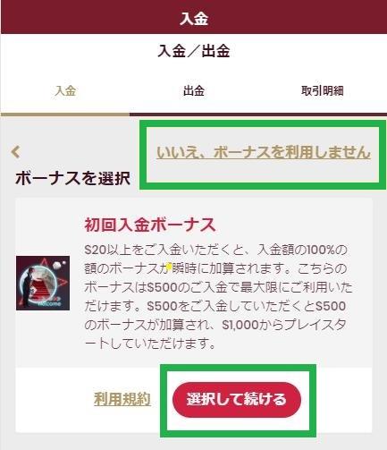 チェリーカジノのボーナス選択画面