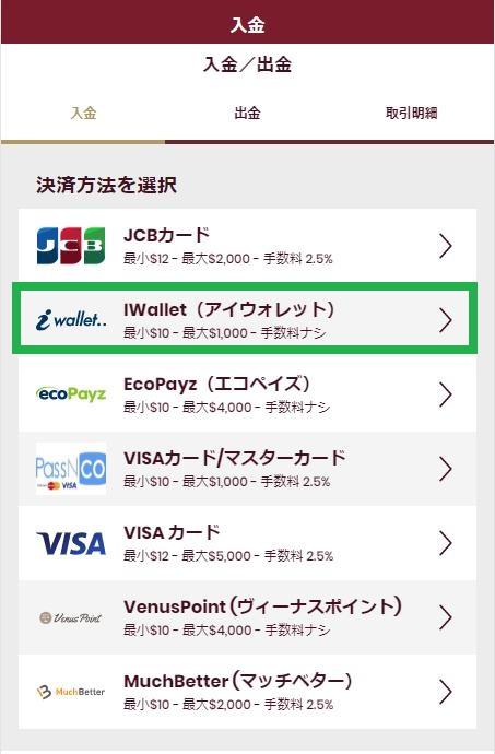 入金方法からiWallet(アイウォレット)を選択