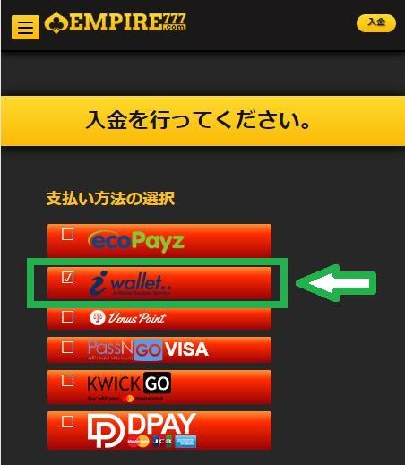 エンパイアカジノの入金方法からiWallet(アイウォレット)を選択