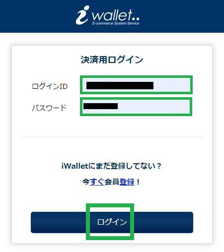 iWallet(アイウォレット)にログイン