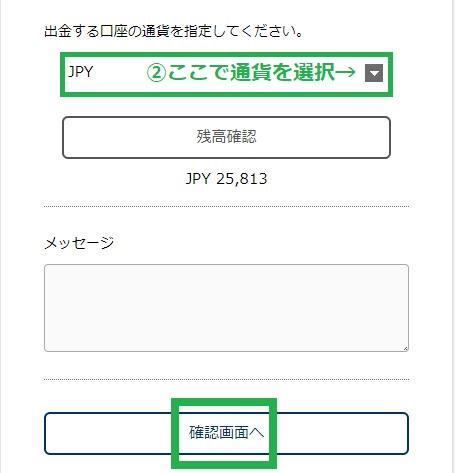 iWallet(アイウォレット)から入金する通貨口座を選択