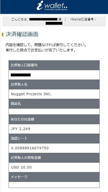 iWallet(アイウォレット)からエンパイアカジノへの入金詳細画面