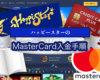 ハッピースターのMasterCard(マスターカード)入金手順