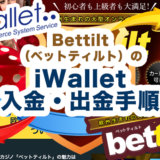 Bettilt(ベットティルト)のiWallet(アイウォレット)入金・出金手順