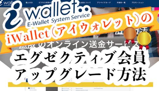 iWallet(アイウォレット)のエグゼクティブ会員アップグレード方法
