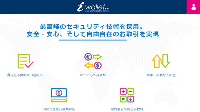 iWallet(アイウォレット)