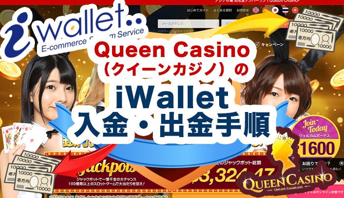 Queen Casino(クイーンカジノ)のiWallet(アイウォレット)入金・出金手順