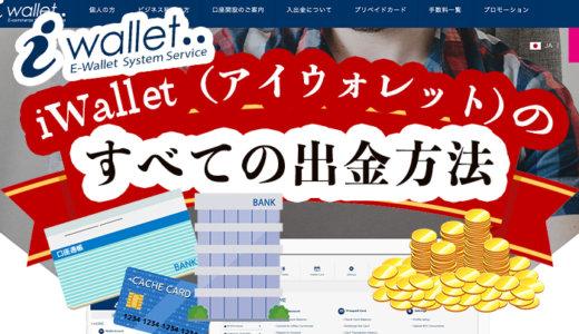 iWallet(アイウォレット)のすべての出金方法