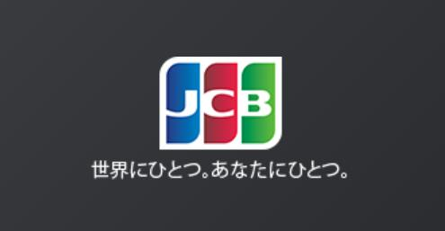 NetBet(ネットベット)のJCBカード入金の限度額