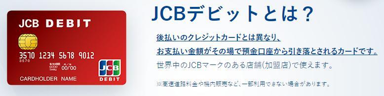 NetBet(ネットベット)はJCBデビットでも入金可能