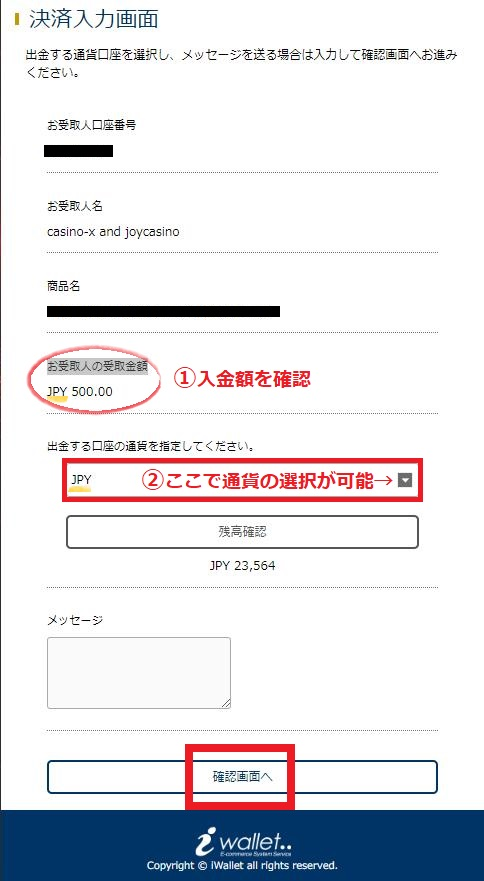 iWallet(アイウォレット)からJOY CASINO(ジョイカジノ)への入金内容を確認